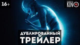 Атлантида (2017) русский дублированный трейлер
