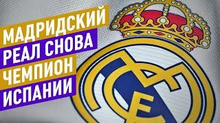 Мадридский Реал снова чемпион Испании Династия Зидана продолжается