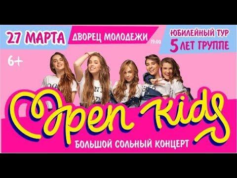 гр. Open Kids приглашает на свой концерт в Уфе 27 марта 2018 г