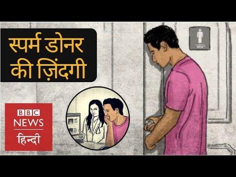 #HisChoice : Life of a sperm donor (BBC Hindi)
