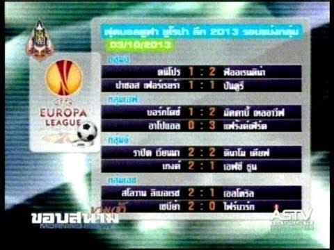 2013/10/04  สรุปผลฟุตบอลยูฟ่า ยูโรปาลีก 2013
