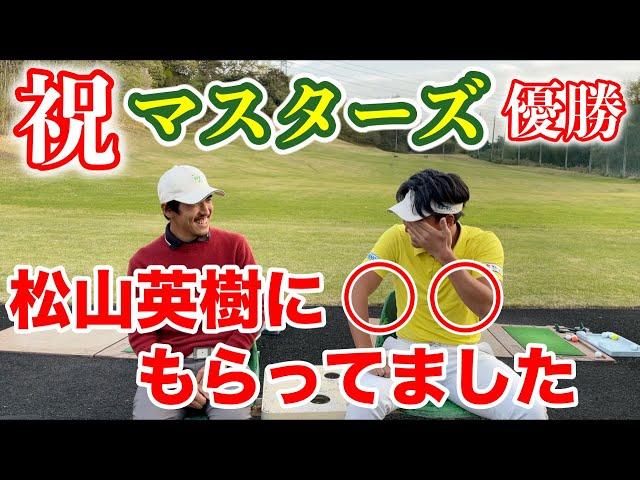 まさかの涙。祝マスターズ優勝!!松山英樹プロおめでとう!マイゴルフの二人と意外な繋がり?【ゴルフ】