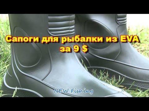 Сапоги для рыбалки из EVA за 9 $