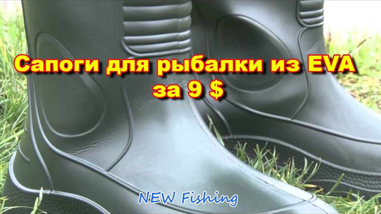 fd6bf9bdd54d1 Сапоги для рыбалки из EVA за 9 $ - YouTube