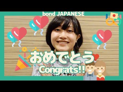 Japanese Common Phrases - おめでとうございます Cngratulations [Omedetou Gozaimasu] | Japanese Language Lesson