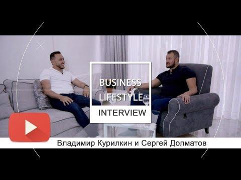 Интервью с Сергеем Долматовым - Формула счастья. Как зарабатывать деньги?