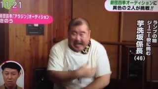 劇団四季「アラジン」オーディションに芸人の芋洗坂係長がチャレンジ! ...