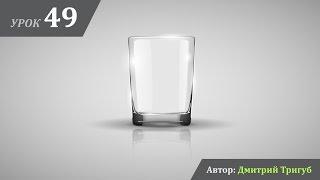 Уроки Adobe Illustrator. Урок №49: Как нарисовать стеклянный стакан(В этом уроке мы научимся рисовать стеклянный стакан в векторе, не используя инструменты прозрачности. ..., 2015-12-07T18:35:39.000Z)