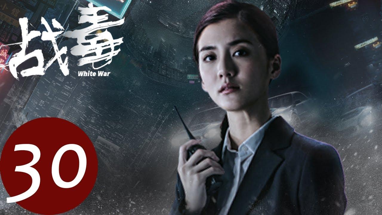 粤语版【战毒 White War】END EP30 | Turbo重回警察队(黄宗泽、吴卓羲)