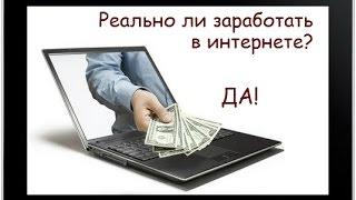 Как заработать в интернете Webmoney на кликах
