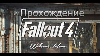 Прохождение Fallout 4 5 В поисках бетона 2 или как разобрать город