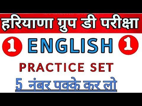 Haryana Group D English Classes / Haryana Group D English Paper / Hssc Group D Math, English,