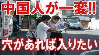中国人「日本人は皮肉を言ってるのかと・・・」中国人観光客が日本の良さを痛感したきっかけとは?! thumbnail