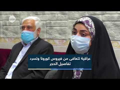 عراقية تتعافى من فيروس كورونا تحكي تفاصيل قصتها  - نشر قبل 13 ساعة