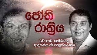 Nomiyena Sihinaya - [H R Jothipala] | ITN Thumbnail