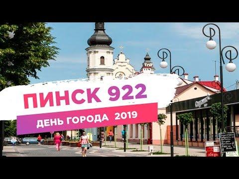 Пинску 922 года. День города Пинск