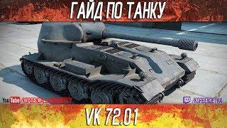 Korben DallasТоп стрелок-vk 7201-10000 УРОНА