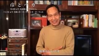 『彦とベガ』主演の川津祐介さんより公開に向けコメントです。 【予告編...