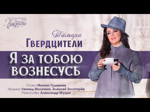 Скачать клип «Тамара Гвердцители - Я за тобою вознесусь» (2018) смотреть онлайн