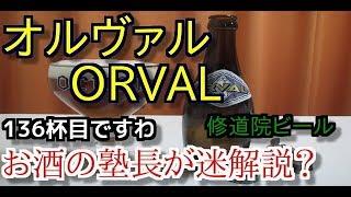 お酒 実況 ★軽く一杯(136杯目) ビール(トラピスト・ベルギー) オルヴァル(ORVAL)
