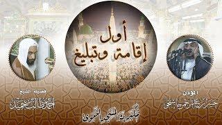 أول إقامة وتبليغ للمؤذن حسن بن عبدالرحمن خاشقجي من المسجد النبوي الشريف | FHD