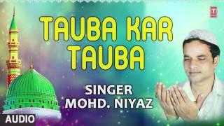 ► तौबा तौबा कर(Full Audio) || MOHD. NIYAZ (Latest Islamic song 2017) || T-Series Islamic Music