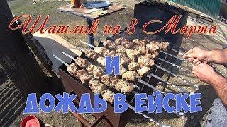 Шашлык на 8 марта и дождь в Ейске))