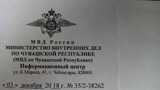 Справочки с гербом МВД. Где герб РФ?