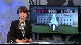 (С)ТЕЧЕНИЕ ОБСТОЯТЕЛЬСТВ   ИТОГИ с Юлией Савченко