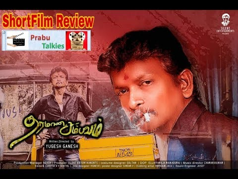 தரமான சம்பவம் - Tharamana Sambavam | Shortfilm Review | Prabu Talkies | Yugesh Ganesh