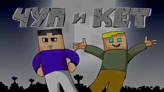 Майнкрафт Чуп и Кет