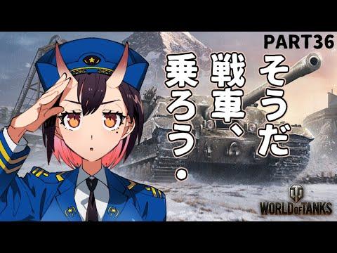 【WoT配信】そうだ戦車、乗ろう~コラボ編Part37【生配信#番外編】