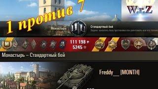 Объект 907  Всё только начинается когда остаёшся 1 против 7.  Монастырь World of Tanks 0.9.15.2