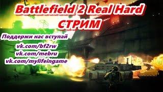 Battlefield 2 Real Hard