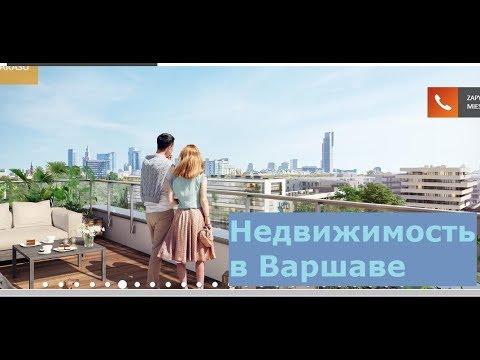 Недвижимость в Варшаве Цена за Метр Предложения Застройшика