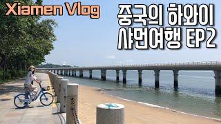 중국 샤먼 여행 브이로그 ep2|코로나로 텅텅 빈 샤먼…