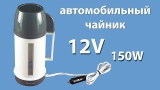 Автомобильный чайник Domotec MS-0823 на 12V обзор и тест