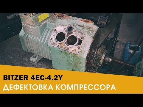 ДЕФЕКТОВКА ХОЛОДИЛЬНОГО КОМПРЕССОРА BITZER 4EC-4.2Y