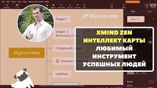 XMind ZEN  - Интеллект карты - Как создать быстро и бесплатно