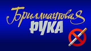 """Пропаганда курения в фильме """"Бриллиантовая рука"""""""