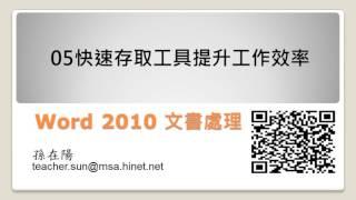Word 2010 文書處理入門
