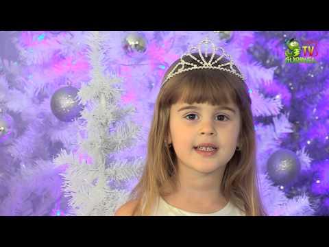 Amelusha - Vine Anul Nou