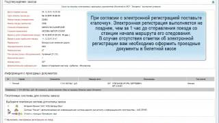 Видеоинструкция покупки билета с эл регистрацией(, 2015-12-08T09:07:54.000Z)