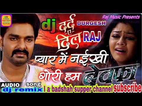 Pyar Me Naikhi Gori Hum Bewafa | प्यार मे नैखी हम बेवफा | Dj Remix | Dj Durgesh Raj
