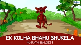 Ek Kolha Bahu Bhukela with Lyrics - Marathi Rhymes For Children | Marathi Balgeet & Badbad Geete