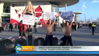 Обнаженные представительницы Femen утстроили акцию в Барселоне