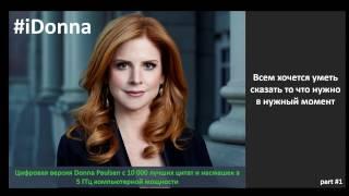 """""""iDonna - цифровая версия Донны"""" эпизод с сериала """"Форс-мажоры"""" s6 (продолжение)"""