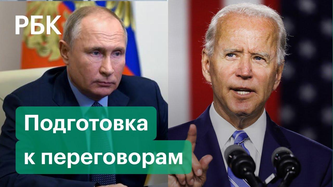 Встреча Путина и Байдена с кем советуется президент США где проёдет саммит и причем здесь Украина