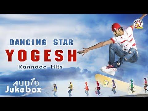 Dancing Star Yogesh Kannada Hits | Audio Jukebox | Kannada Songs 2017 | Akshaya Audio