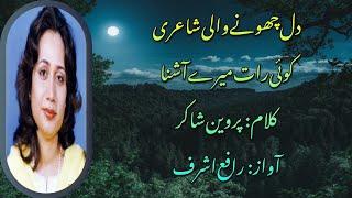 Koi raat mairay ashna   2 lines love poetry   parveen shakir   rafay Ashraf